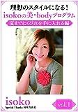 理想のスタイルになる!  isokoの美・bodyプログラム vol.1夏までにくびれを手に入れる編 [DVD]