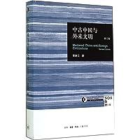 中古中国与外来文明(修订本)