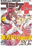 コミケplus Vol.6 (メディアパルムック)