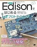 Intel EdisonではじめるIoTプロトタイピング