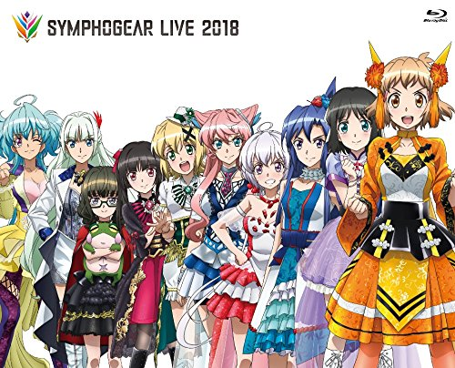シンフォギアライブ 2018
