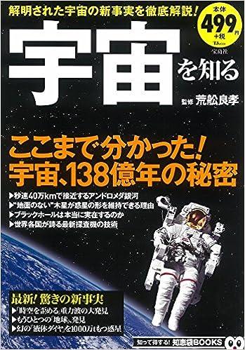 宇宙を知る (TJMOOK 知恵袋BOOKS)