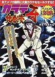 Karate Jigokuhen Fang vol.6 (BUNCH WORLD) (2003) ISBN: 4107701999 [Japanese Import]
