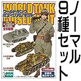 ワールドタンクミュージアムキット Vol.3 第二次世界大戦 日本軍戦車 [ノーマル9種セット(※シークレットは含みません。)]