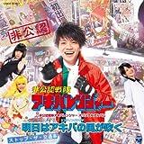 HIKONIN SENTAI AKIBA RANGER ORIGINAL ALBUM ENDING & NIJI YOME CD +bonus(2CD) by TV PROGRAM (2012-07-04)