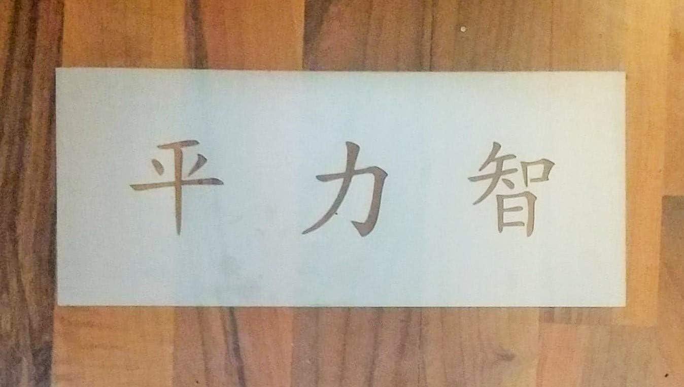 Amazon Com Balance Strength Wisdom Chinese Symbols Horizontal