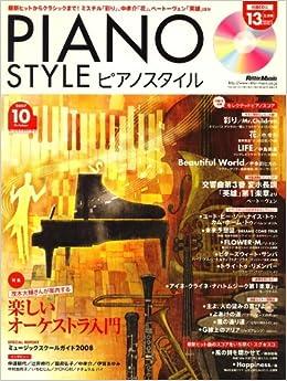 PIANO STYLE (ピアノスタイル) 2007年 10月号 [雑誌](CD付)    本 ...