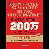 我如何从股市赚了200万(珍藏版)