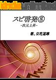 スピ啓発: -次元上昇- メルマガ「スピ啓発」バックナンバー