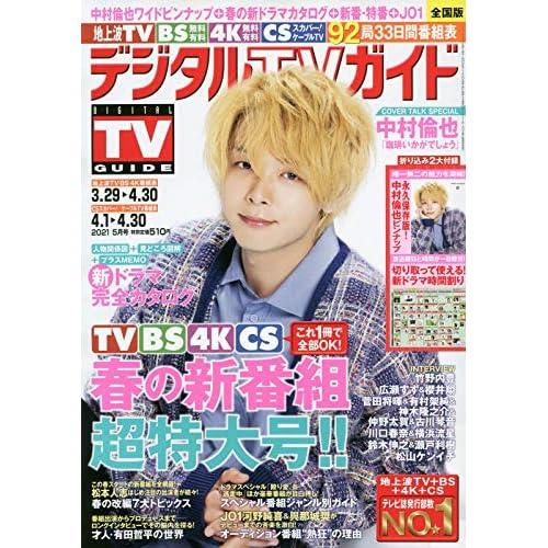デジタルTVガイド 2021年 5月号 表紙画像