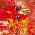 [Amazon.co.jp限定]開花[通常盤](全下北沢ツアートーク編DVD付)