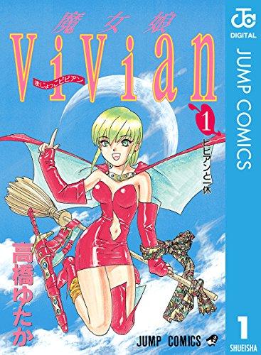 魔女娘ViVianの感想