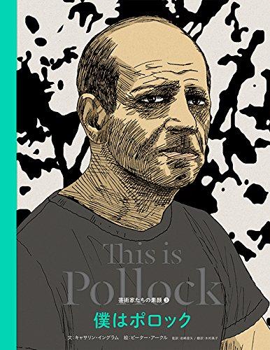 孤高の理想家『僕はポロック』