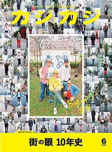 カジカジ 最新号 表紙画像