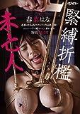 緊縛折檻未亡人 [DVD]
