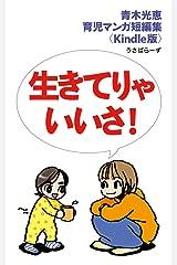 Ikiteryaiisa Kindle version (Japanese Edition) Kindle Edition