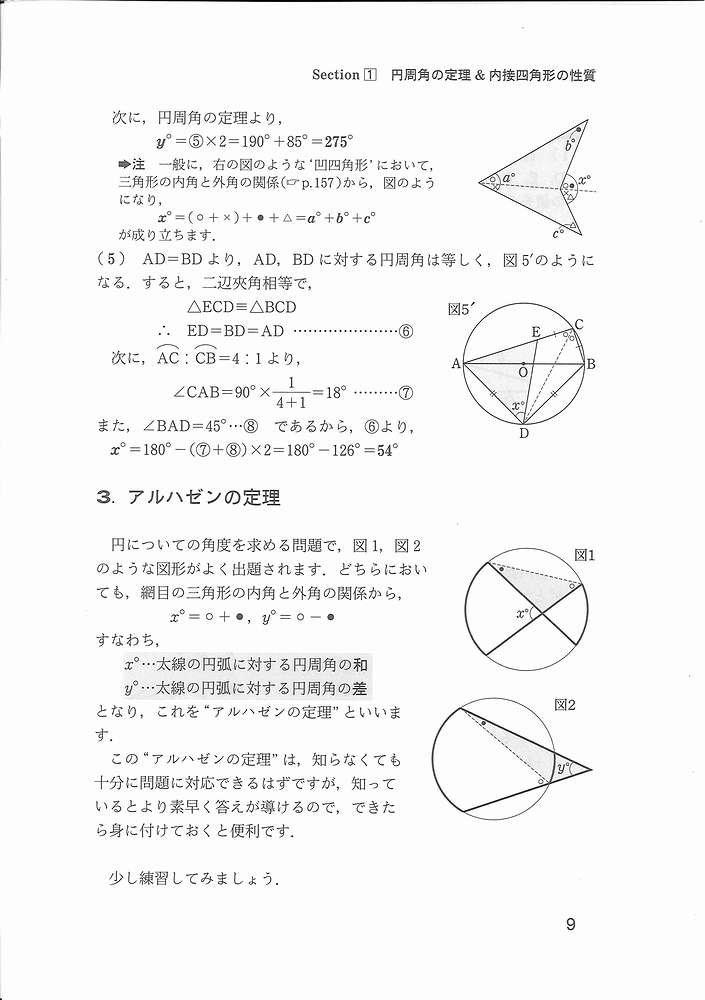 解法のエッセンス/円編 (高校へ...
