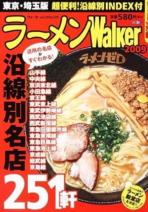 ラーメンWalker東京&埼玉 2009 61802-30 (ウォーカームック 129) (ムック)