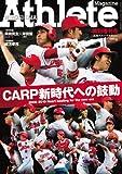 広島アスリートマガジン2009-2010特別増刊号