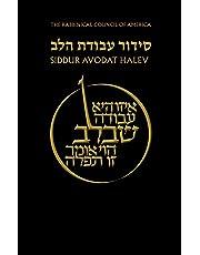 Siddur Avodat HaLev (Hebrew and English Edition)