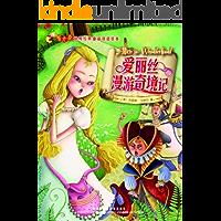 爱丽丝漫游奇境记(萤火虫•世界经典童话双语绘本)