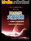 神秘的火星文明——沉寂消亡后的悄然复苏  2022年开创火星移民新纪元 (21世纪大震撼权威经典)
