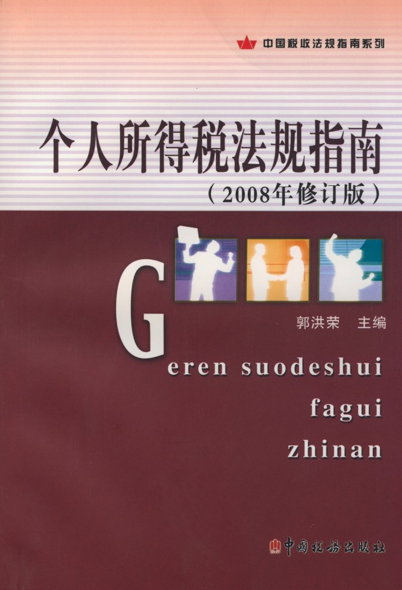 Individual Income Tax Regulations Guidance (Chinese Edition) PDF ePub fb2 ebook