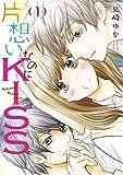 片想いなのにKISS 1 (ダイトコミックス少女)