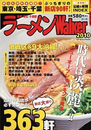 ウォーカームック  ラーメンWalker 東京・埼玉・千葉版2010  61802-63 (ウォーカームック 129)
