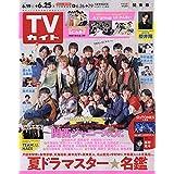 週刊TVガイド 2021年 6/25号