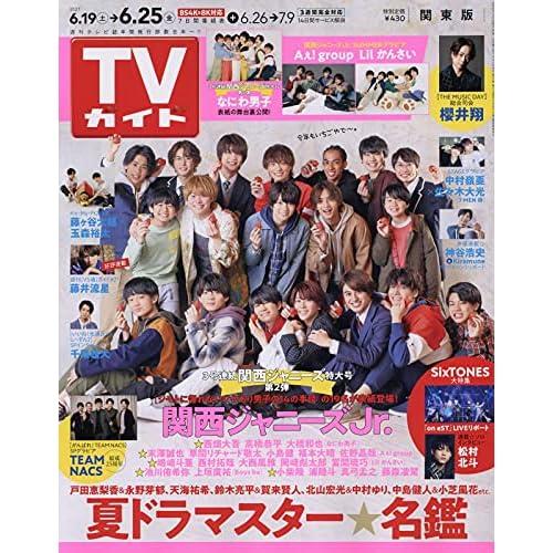 週刊TVガイド 2021年 6/25号 表紙画像
