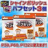 PROSTAFF [ プロスタッフ ] シャインポリッシュ バフセット [ 品番 ] P61 お徳用3個セット