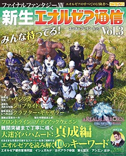 PS4/PS3/PC ファイナルファンタジーXIV 新生エオルゼア通信 Vol.3