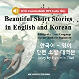 Beautiful Short Stories in English and Korean - Bilingual / Dual Language Picture Book for Beginners