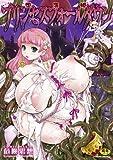 プリンセスフォールダウン ―堕落姫― (アンリアルコミックス 54)