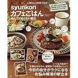 syunkonカフェごはん めんどくさくない献立 (e-MOOK)