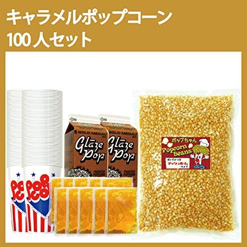キャラメル(紙パック)ポップコーン100人セット(マッシュルーム豆xココナッツオイル黄・バター風味)18ozカップ付