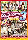 露出狂想曲スペシャル 3 COZD-103 [DVD]