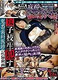 東京都渋谷区発 麻酔を悪用して昏睡状態にした女子校生を犯す鬼畜歯科医師の記録動画 カルマ [DVD]