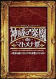 Gackt - 2014 Kamui Gakuen De Matomena Sai [Japan DVD] GLDV-12
