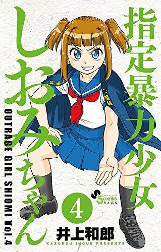 指定暴力少女 しおみちゃん 4 (サンデーうぇぶりSSC)