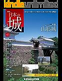 日本の城 改訂版 第45号