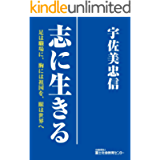 Kokorozashi ni ikiru: Ashi wa shokuba ni Mune niwa sokoku wo Manako wa sekai e (Japanese Edition)