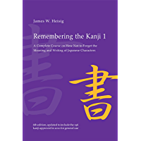 Remembering the Kanji: A Complete Course on How Not to Forget the Meaning and Writing of Japanese Characters (English Edition)