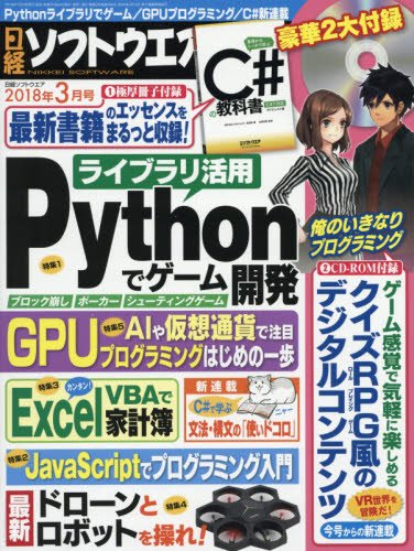 日経ソフトウエア 2018年 3 月号