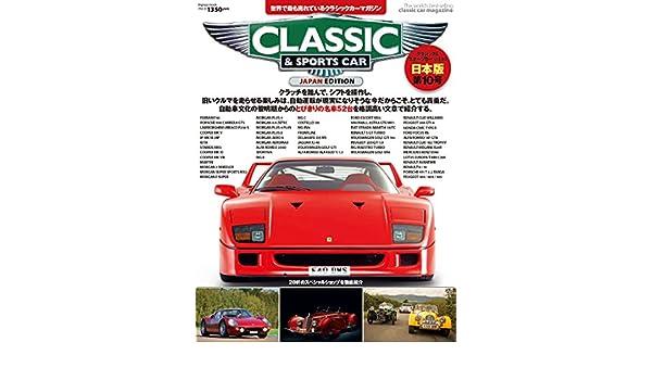 Classic & Sports Vol. 10 (inpuresumukku) : 9784295402053: Amazon.com: Books