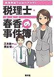 税務争訟フォローアップ!税理士・春香の事件簿