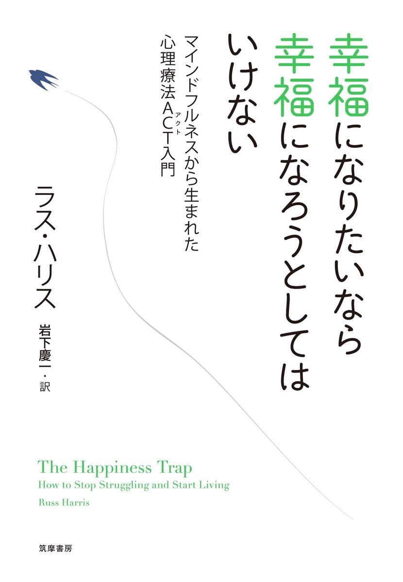 幸福になりたいなら幸福になろう...