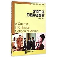 汉语口语习惯用语教程