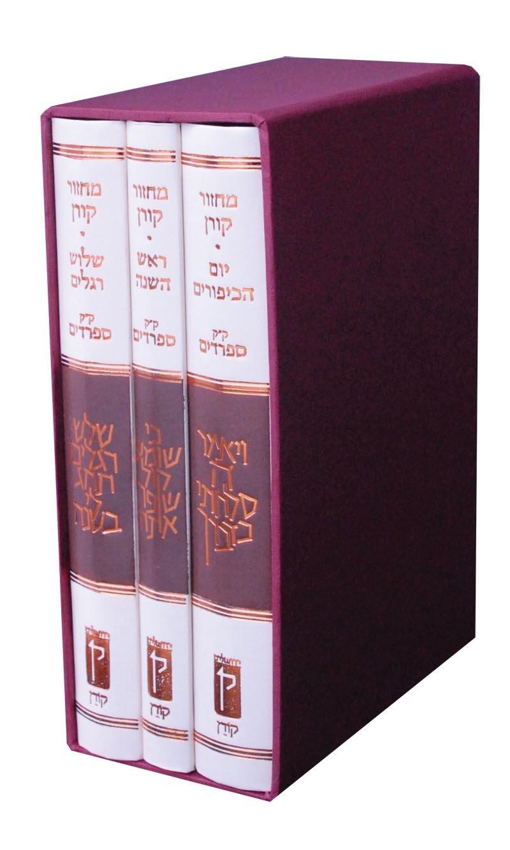 Koren Classic Mahzor Set, Sepharadim (Edot HaMizrah), 3 volumes (Hebrew Edition)